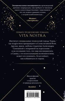 Обложка сзади Vita Nostra: Работа над ошибками Марина и Сергей Дяченко