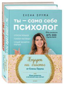 Подарок на счастье от Елены Друмы (Комплект из 2-х книг)