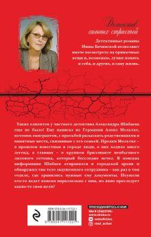 Обложка сзади Закон парных случаев Инна Бачинская