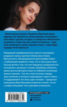 Обложка сзади Бизнес-план счастья Людмила Мартова