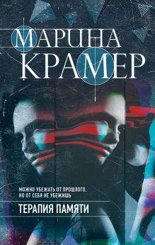 Обложка Терапия памяти Марина Крамер
