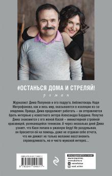 Обложка сзади #останься дома и стреляй! Анна и Сергей Литвиновы