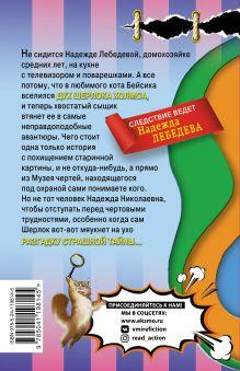 Обложка сзади Не мяукайте с неизвестными Наталья Александрова