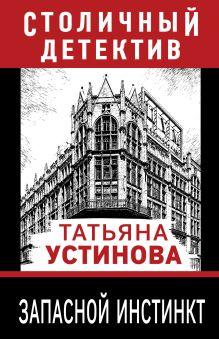 Обложка Запасной инстинкт Татьяна Устинова
