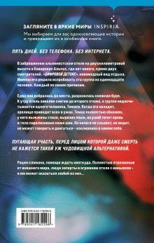 Обложка сзади Оффлайн Арно Штробель