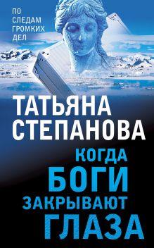 Обложка Когда боги закрывают глаза Татьяна Степанова