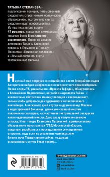 Обложка сзади Когда боги закрывают глаза Татьяна Степанова