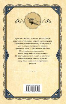Обложка сзади Зло под солнцем Агата Кристи