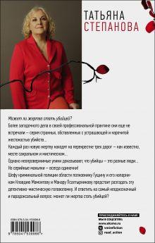Обложка сзади Перекресток трех дорог Татьяна Степанова