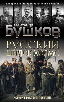 Русский Шерлок Холмс. История русской полиции