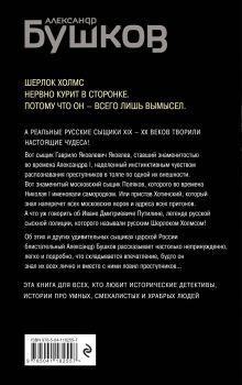 Обложка сзади Русский Шерлок Холмс. История русской полиции Александр Бушков