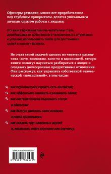 Обложка сзади Нетворкинг для разведчиков. Как извлечь пользу из любого знакомства Елена Вавилова, Андрей Безруков