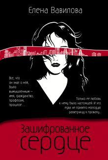 Обложка Зашифрованное сердце Елена Вавилова
