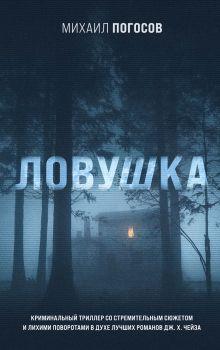 Обложка Ловушка Михаил Погосов