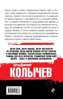 Обложка сзади Кто не выжил, я не виноват Владимир Колычев