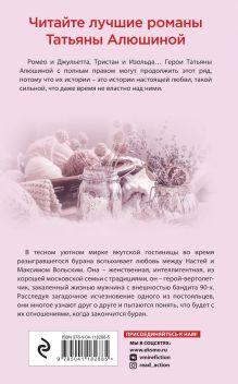 Обложка сзади Белоснежный роман Татьяна Алюшина