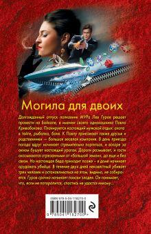 Обложка сзади Могила для двоих Николай Леонов, Алексей Макеев