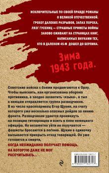 Обложка сзади Бросок из темноты Александр Карпов