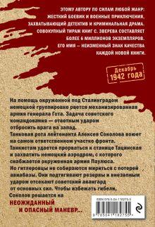 Обложка сзади Сталинградский калибр Сергей Зверев