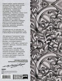 Обложка сзади Pioner Talks. 30 разговоров сегодня о том, что ждет нас завтра Сергей Сдобнов