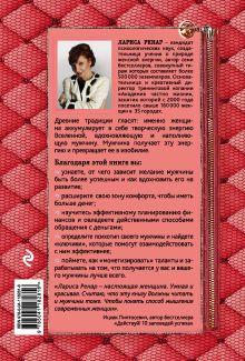 Обложка сзади Сделай мужа миллионером (2-е издание) Лариса Ренар