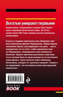 Обложка сзади Богатые умирают первыми Николай Леонов, Алексей Макеев