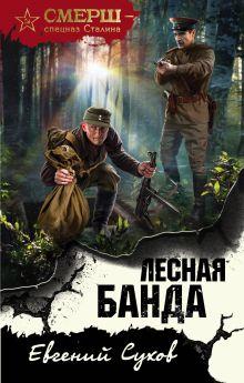 Обложка Лесная банда Евгений Сухов