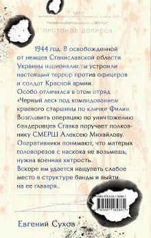 Обложка сзади Лесная банда Евгений Сухов
