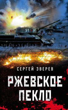 Обложка Ржевское пекло Сергей Зверев