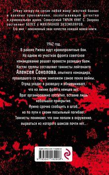 Обложка сзади Ржевское пекло Сергей Зверев