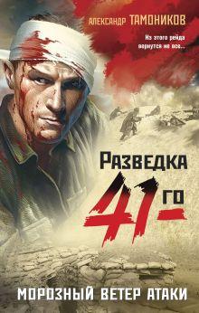 Обложка Морозный ветер атаки Александр Тамоников