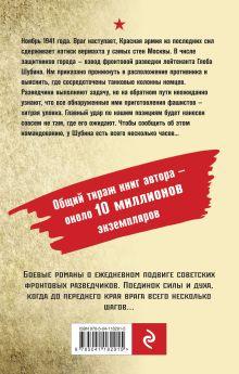 Обложка сзади Морозный ветер атаки Александр Тамоников