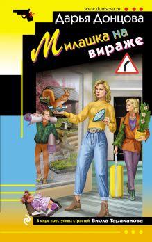 Обложка Милашка на вираже Дарья Донцова