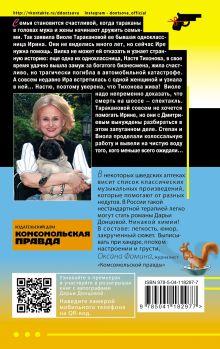 Обложка сзади Милашка на вираже Дарья Донцова
