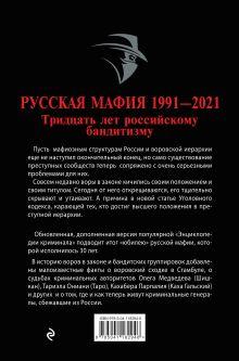 Обложка сзади Русская мафия 1991-2021. Тридцать лет российскому бандитизму Валерий Карышев