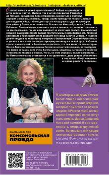 Обложка сзади Вещие сны Храпунцель Дарья Донцова