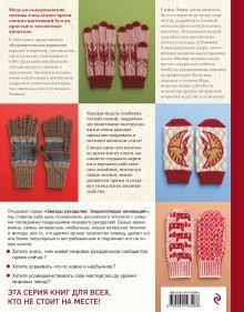 Обложка сзади Варежки и перчатки. Японские техники и узоры. 28 уникальных проектов для вязания на спицах