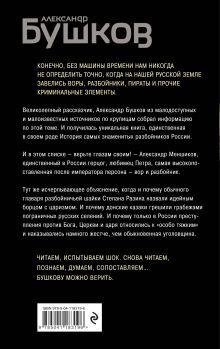 Обложка сзади Сыщик, ищи вора! Или самые знаменитые разбойники России Александр Бушков