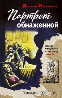 Обложка Портрет обнаженной Геннадий Сорокин