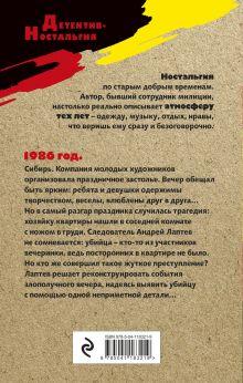 Обложка сзади Портрет обнаженной Геннадий Сорокин