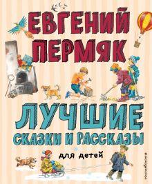 Лучшие сказки и рассказы для детей (ил. В. Канивца, И. Панкова)