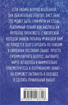 Обложка сзади Знаки вселенной. 40 карт, которые помогут заглянуть в будущее Татьяна Мужицкая, Антон Нефедов
