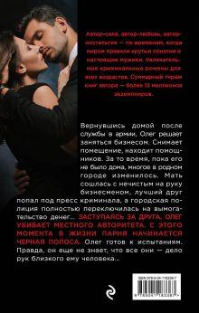 Обложка сзади Роман с убийцей Владимир Колычев