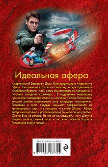 Обложка сзади Идеальная афера Николай Леонов, Алексей Макеев