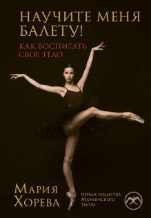 Научите меня балету! Как воспитать свое тело