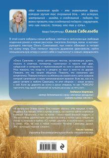 Обложка сзади Повезло. 80 терапевтических рассказов о любви, семье и пути к самому себе Ольга Савельева