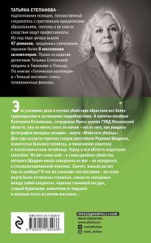 Обложка сзади Яд-шоколад Татьяна Степанова