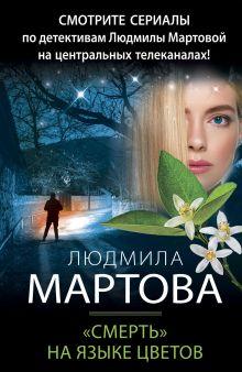 Обложка «Смерть» на языке цветов Людмила Мартова