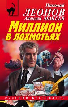 Обложка Миллион в лохмотьях Николай Леонов, Алексей Макеев