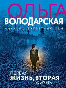 Обложка Первая жизнь, вторая жизнь Ольга Володарская